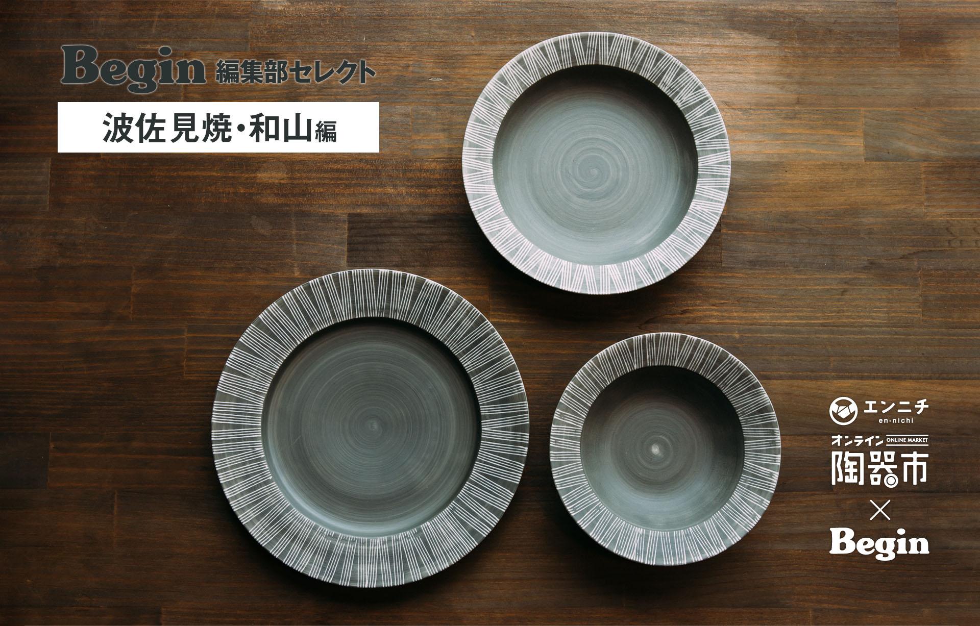 陶器 オンライン 波佐見 市