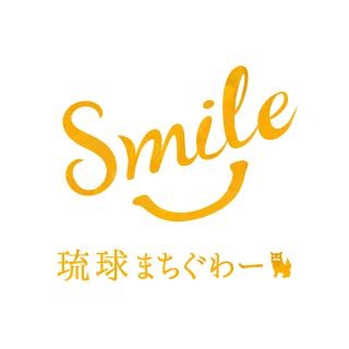 smile琉球まちぐわー エンニチ店