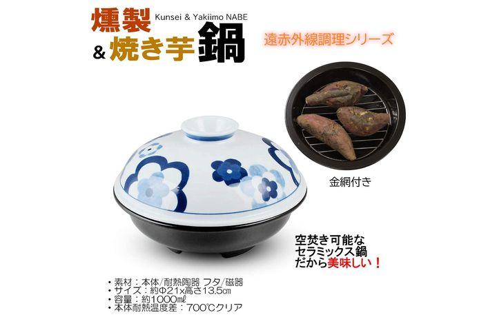 波佐見焼 焼き芋メーカー(燻製料理もできる) フラワー